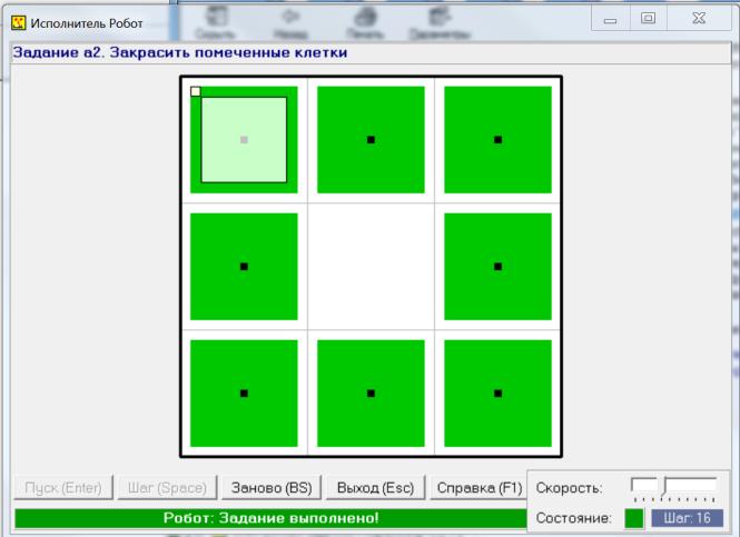 Решение задач робот pascal решение геометрических задач с помощью комплексных чисел